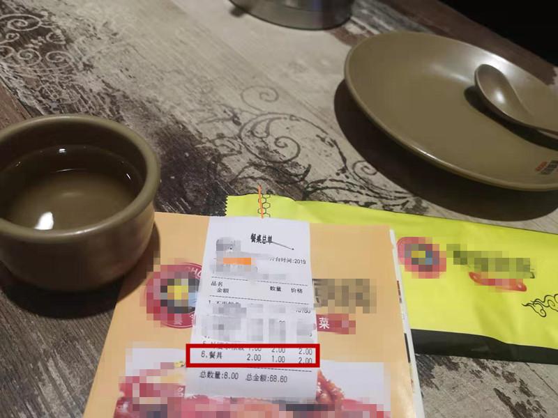 餐具费_副本.jpg