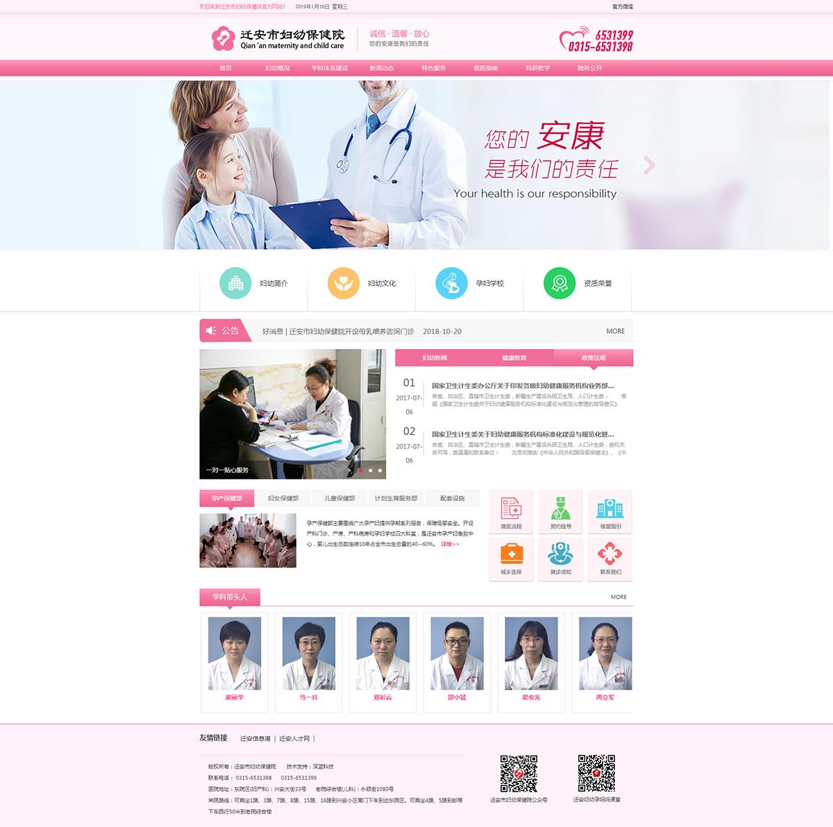 迁安市妇幼保健院-官网.png